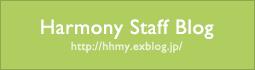 秋田市の美容室Harmony - 過去のブログ